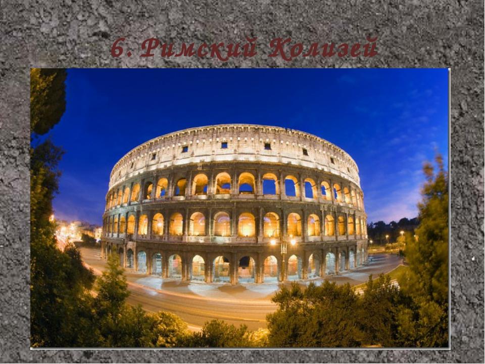 6.Римский Колизей