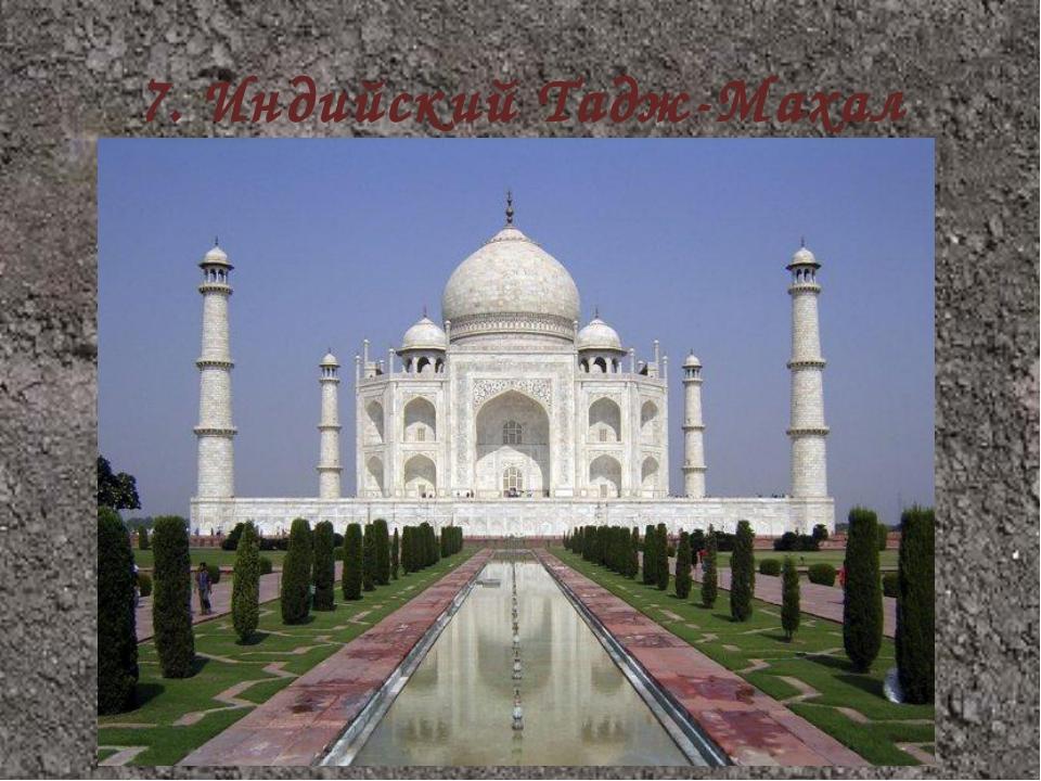 7.Индийский Тадж-Махал Презентация подготовлена учителем: Ковалец А.А. МБОУ...