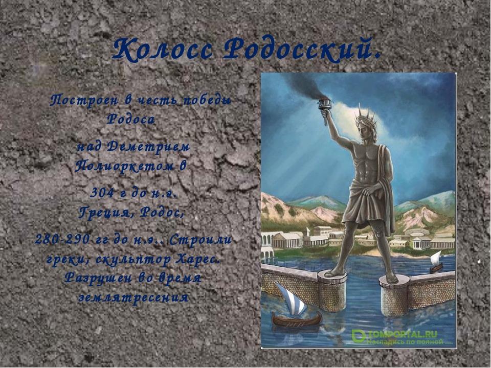 Колосс Родосский. Построен в честь победы Родоса над Деметрием Полиоркетом в...