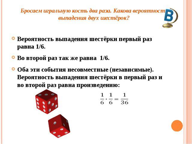 Бросаем игральную кость два раза. Какова вероятность выпадения двух шестёрок?...
