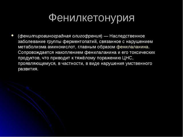 Фенилкетонурия (фенилпировиноградная олигофрения)— Наследственное заболевани...