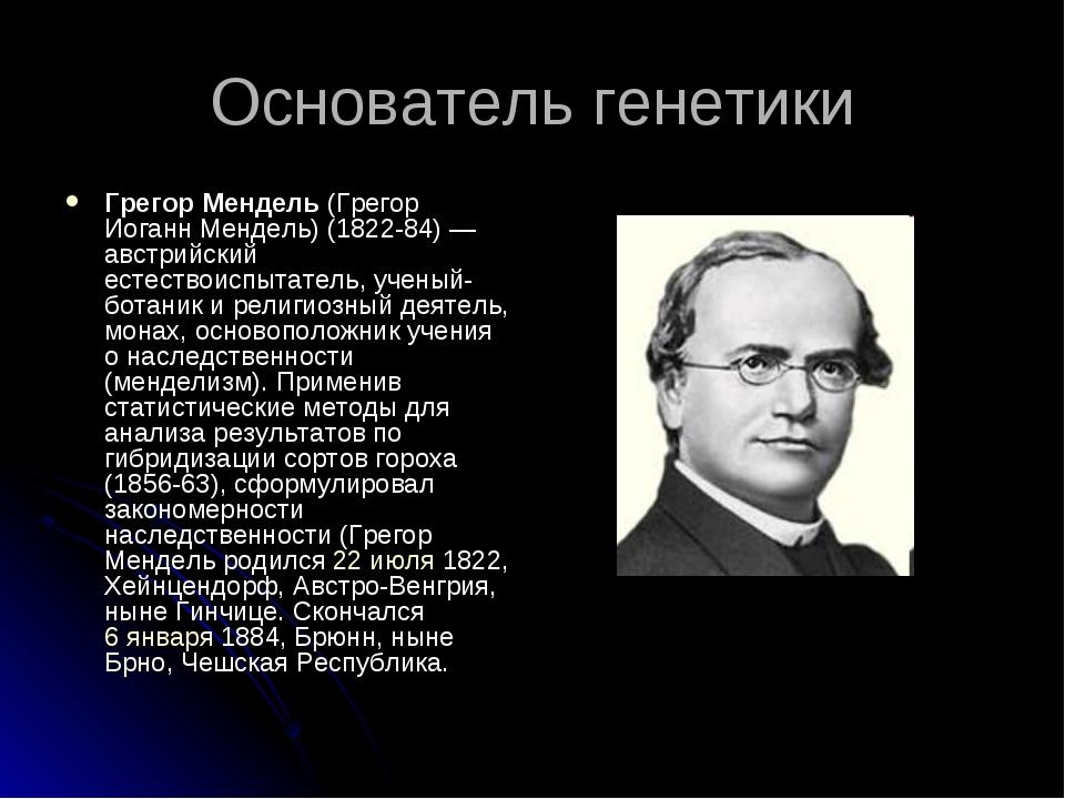 Основатель генетики Грегор Мендель (Грегор Иоганн Мендель) (1822-84) — австри...