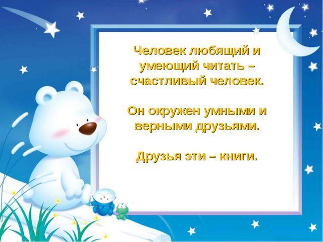 Человек любящий и умеющий читать – счастливый человек. Он окружен умными и ве...