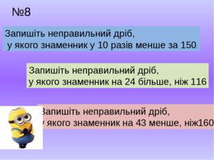 №8 Запишіть неправильний дріб, у якого знаменник у 10 разів менше за 150. Зап