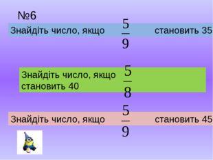 №6 Знайдіть число, якщо становить 35. Знайдіть число, якщо становить 40 Знайд