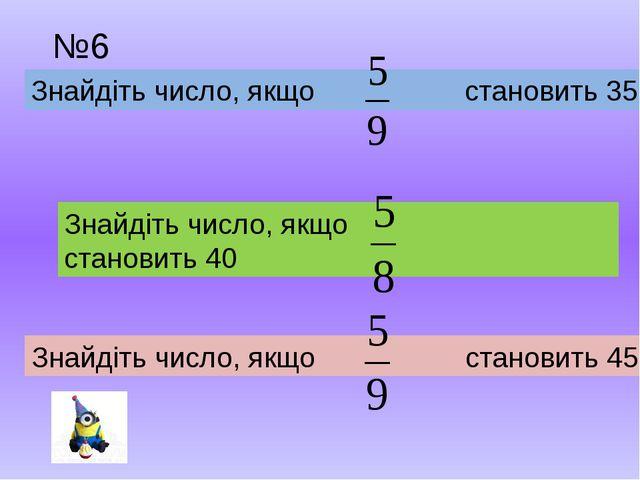 №6 Знайдіть число, якщо становить 35. Знайдіть число, якщо становить 40 Знайд...