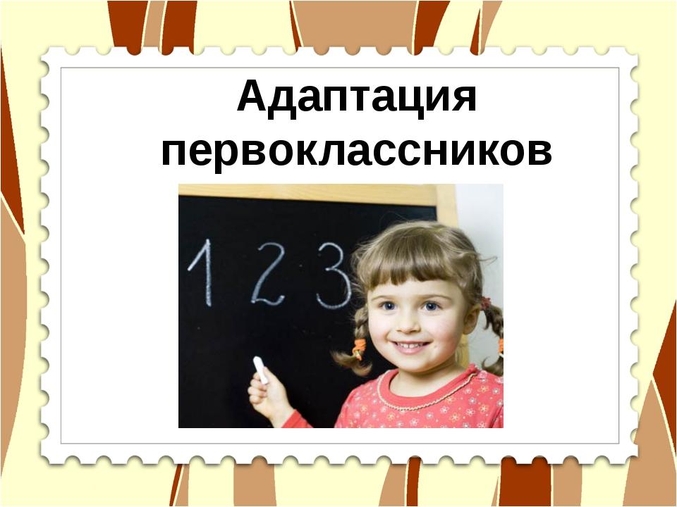 Подготовка детей к школе по ФГОС