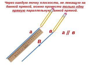 В Через каждую точку плоскости, не лежащую на данной прямой, можно провести т