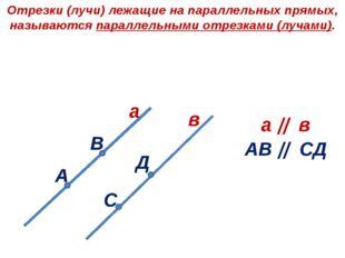 Отрезки (лучи) лежащие на параллельных прямых, называются параллельными отрез