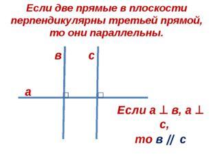 Если две прямые в плоскости перпендикулярны третьей прямой, то они параллельн