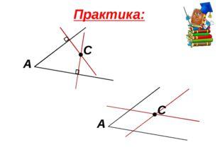 Практика: А С А С