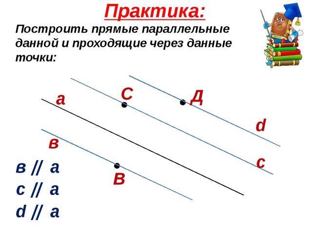 Практика: Построить прямые параллельные данной и проходящие через данные точк...