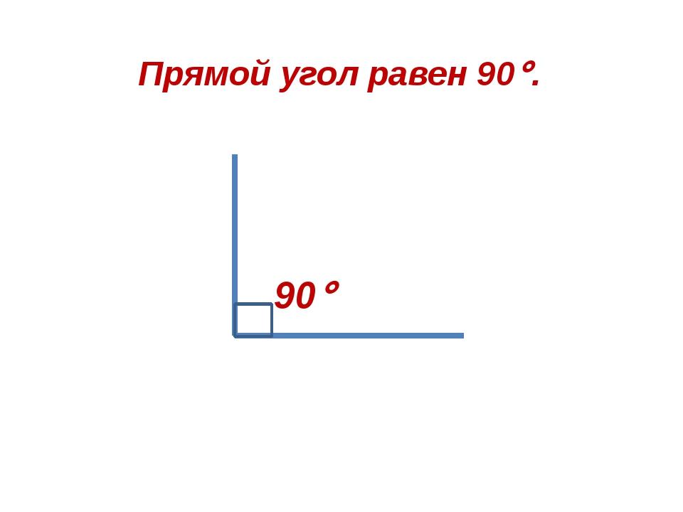 Прямой угол равен 90. 90
