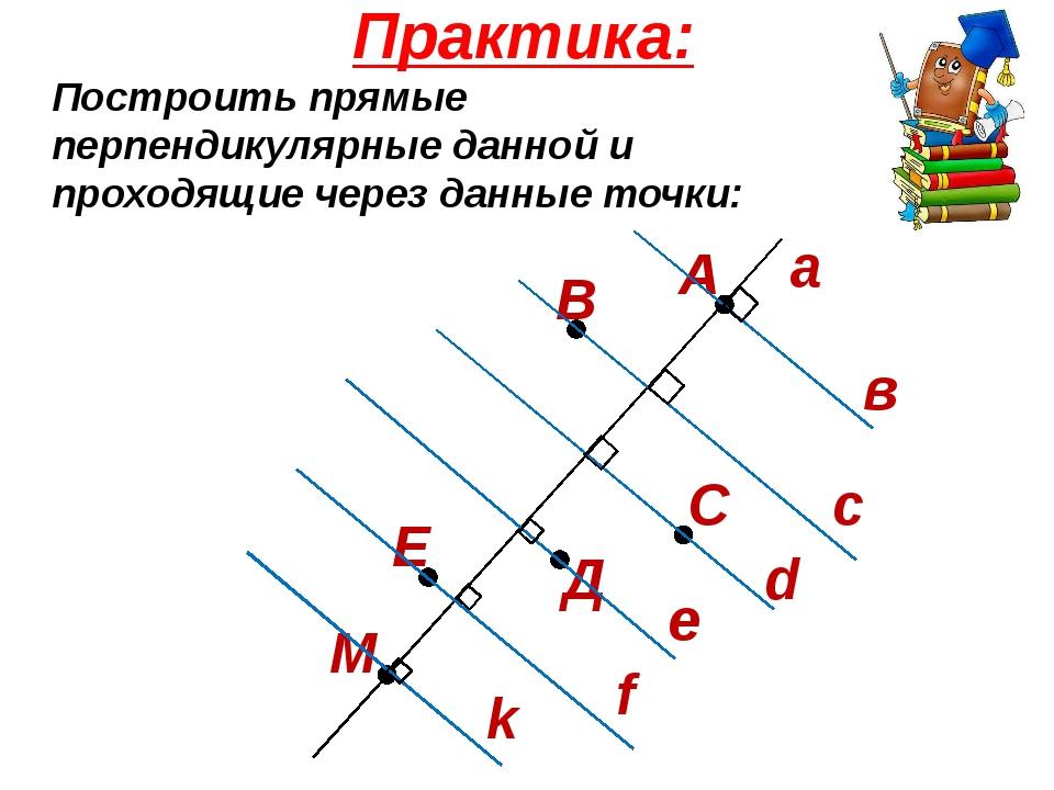 Практика: Построить прямые перпендикулярные данной и проходящие через данные...