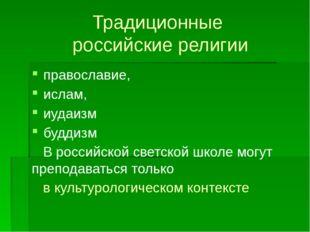 Традиционные российские религии православие, ислам, иудаизм буддизм В российс