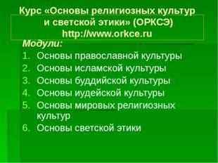 Курс «Основы религиозных культур и светской этики» (ОРКСЭ) http://www.orkce.r