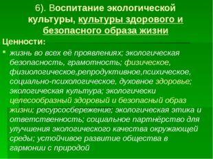 6). Воспитание экологической культуры, культуры здорового и безопасного образ