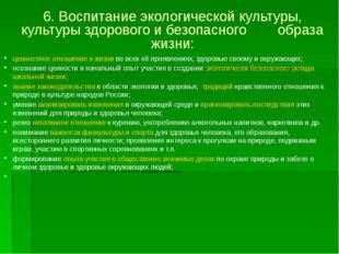 6. Воспитание экологической культуры, культуры здорового и безопасного образа