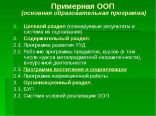 Примерная ООП (основная образовательная программа) Целевой раздел (планируемы