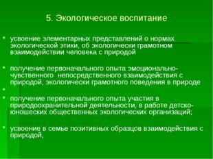 5. Экологическое воспитание усвоение элементарных представлений о нормах экол