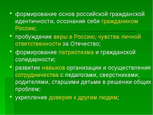 формирование основ российской гражданской идентичности, осознания себя гражд...