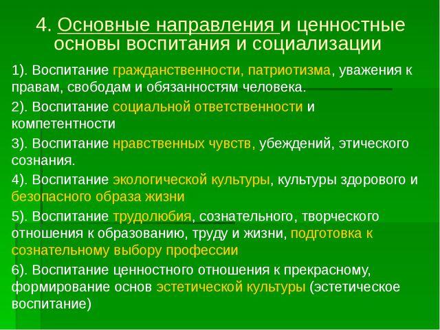 4. Основные направления и ценностные основы воспитания и социализации 1). Вос...