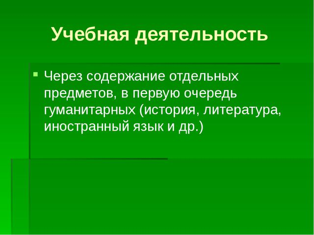 Учебная деятельность Через содержание отдельных предметов, в первую очередь г...
