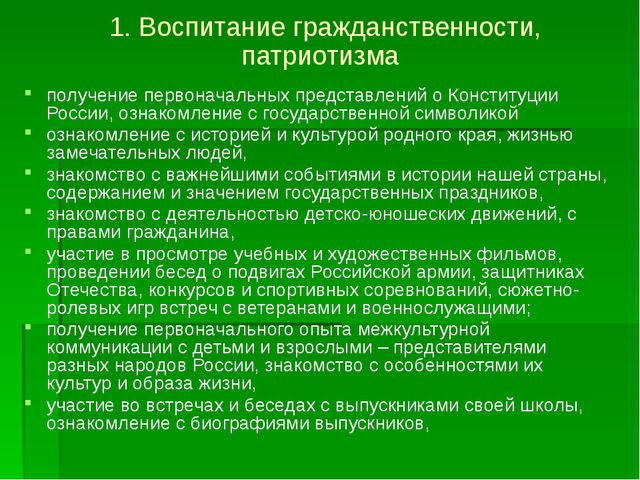 1. Воспитание гражданственности, патриотизма получение первоначальных предста...