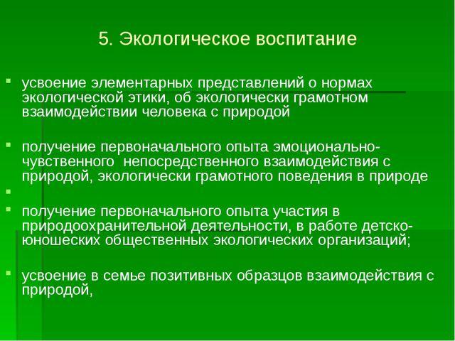 5. Экологическое воспитание усвоение элементарных представлений о нормах экол...