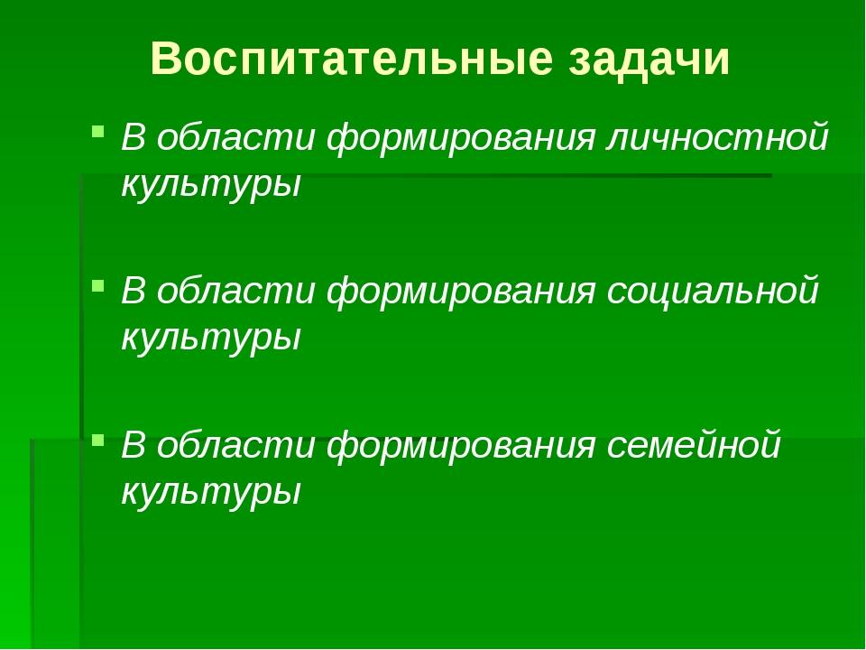 Воспитательные задачи В области формирования личностной культуры В области фо...
