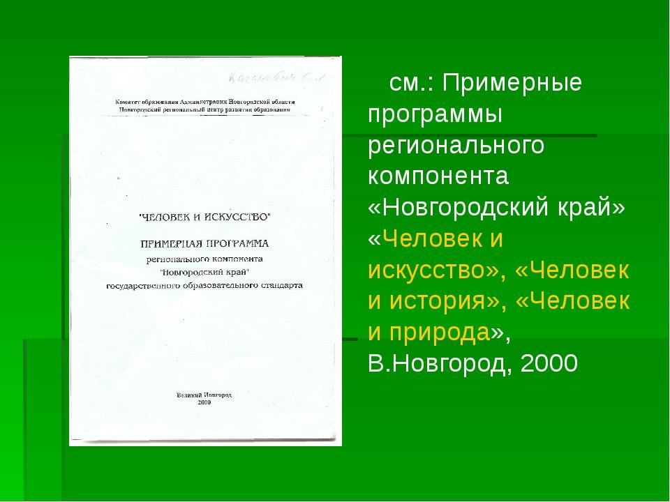 см.: Примерные программы регионального компонента «Новгородский край» «Челов...