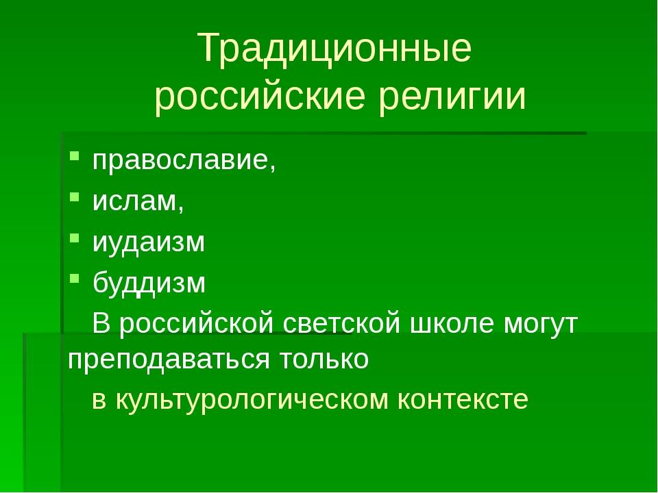 Традиционные российские религии православие, ислам, иудаизм буддизм В российс...