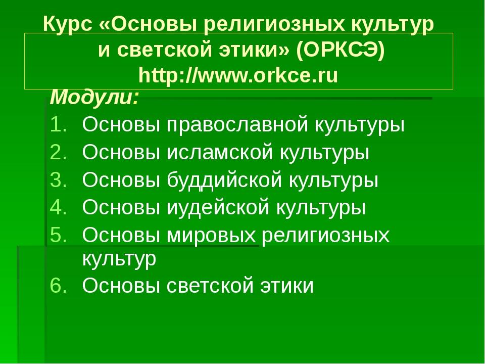 Курс «Основы религиозных культур и светской этики» (ОРКСЭ) http://www.orkce.r...