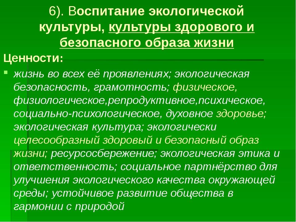6). Воспитание экологической культуры, культуры здорового и безопасного образ...