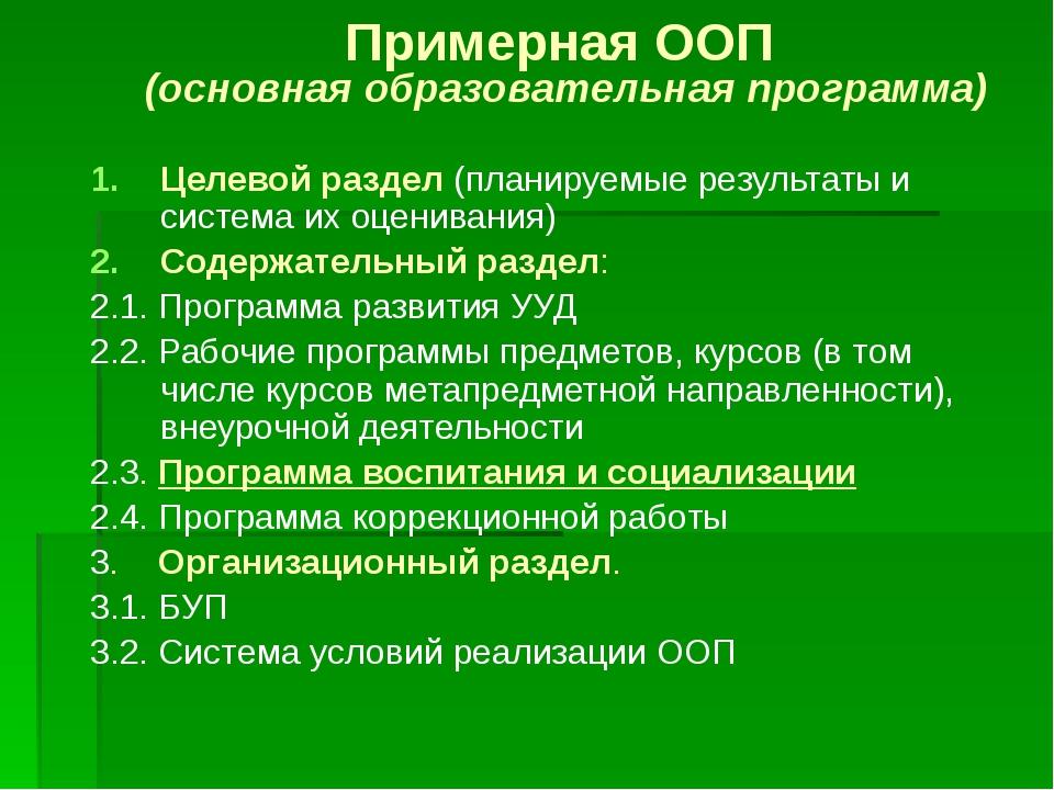 Примерная ООП (основная образовательная программа) Целевой раздел (планируемы...