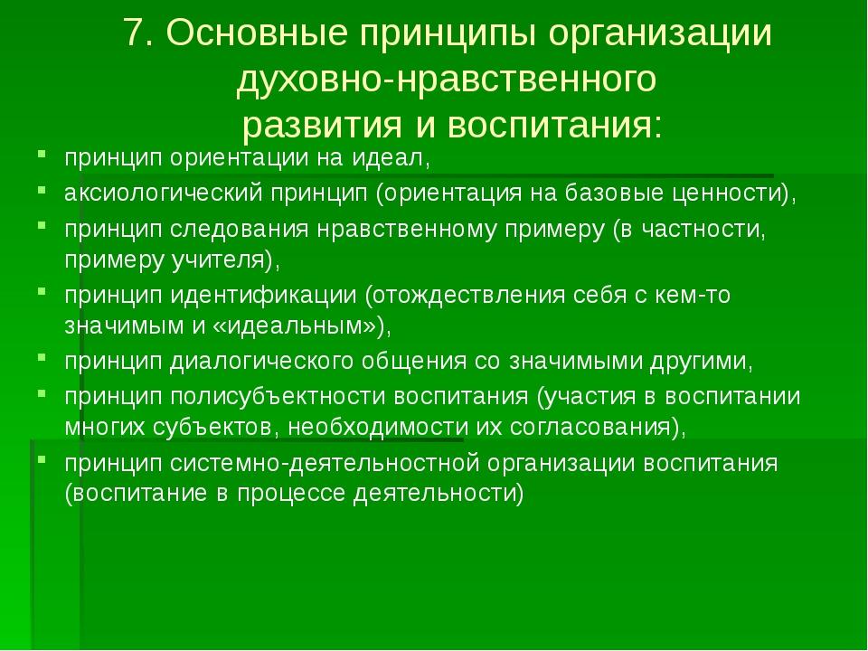 7. Основные принципы организации духовно-нравственного развития и воспитания:...