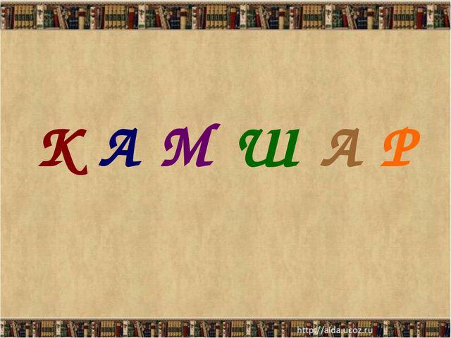К А М Ш А Р