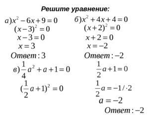 Решите уравнение: