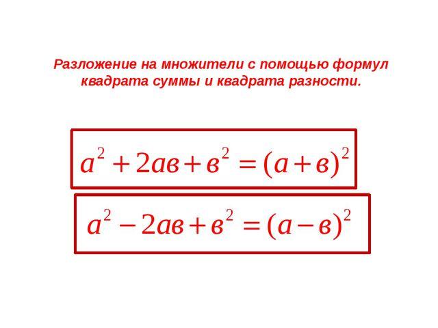 Разложение на множители с помощью формул квадрата суммы и квадрата разности.