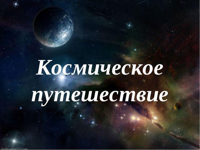 Долгожданный дан звонок, Начинается урок! Космическое путешествие