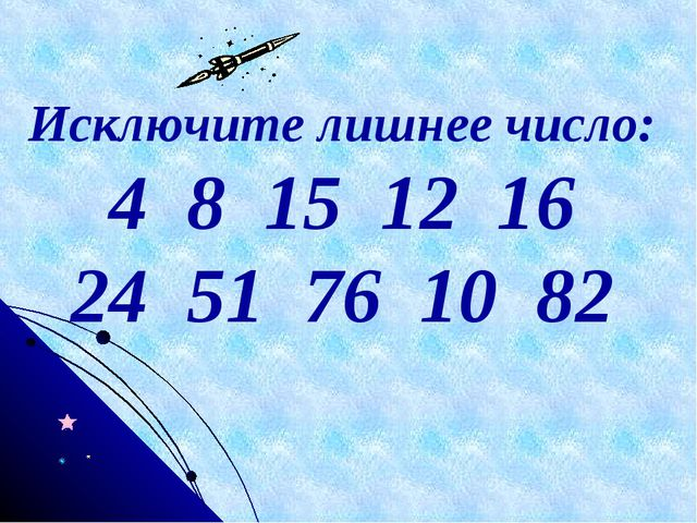 Исключите лишнее число: 4 8 15 12 16 24 51 76 10 82