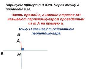 Нарисуем прямую а и Аа. Через точку А проведем ва. Часть прямой в, а именно