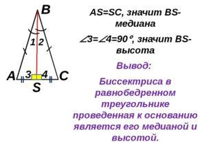 АS=SC, значит BS-медиана 3=4=90, значит BS-высота Вывод: Биссектриса в рав