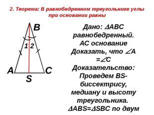 2. Теорема: В равнобедренном треугольнике углы при основании равны 1 2 А С В