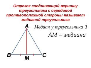 Отрезок соединяющий вершину треугольника с серединой противоположной стороны
