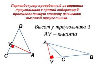 Перпендикуляр проведенный из вершины треугольника к прямой содержащей противо