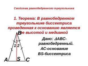 Свойства равнобедренного треугольника 1. Теорема: В равнобедренном треугольни