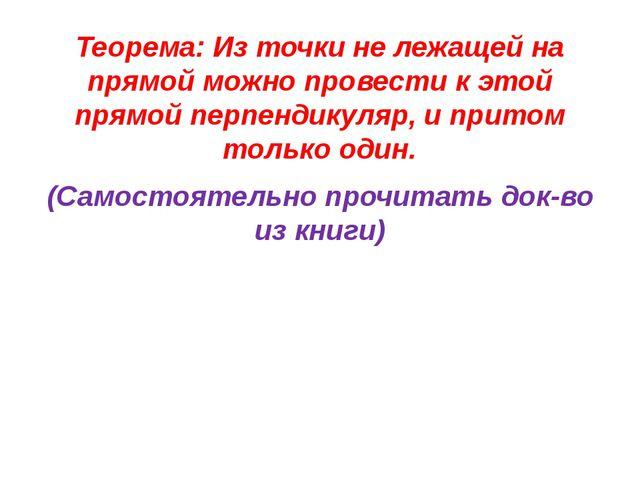 Теорема: Из точки не лежащей на прямой можно провести к этой прямой перпендик...