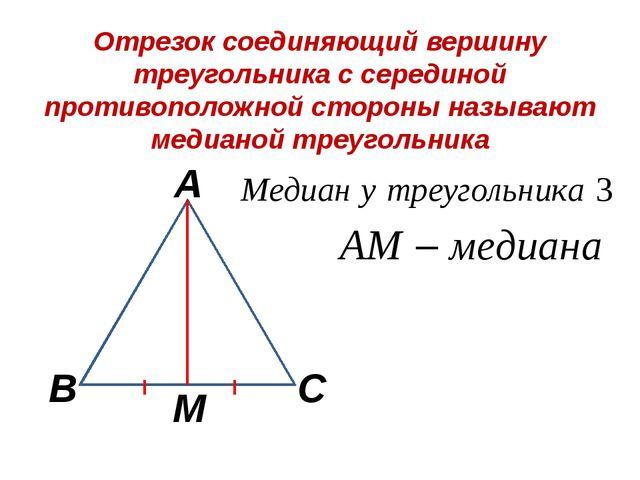 Отрезок соединяющий вершину треугольника с серединой противоположной стороны...