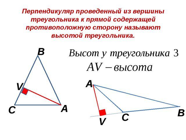 Перпендикуляр проведенный из вершины треугольника к прямой содержащей противо...